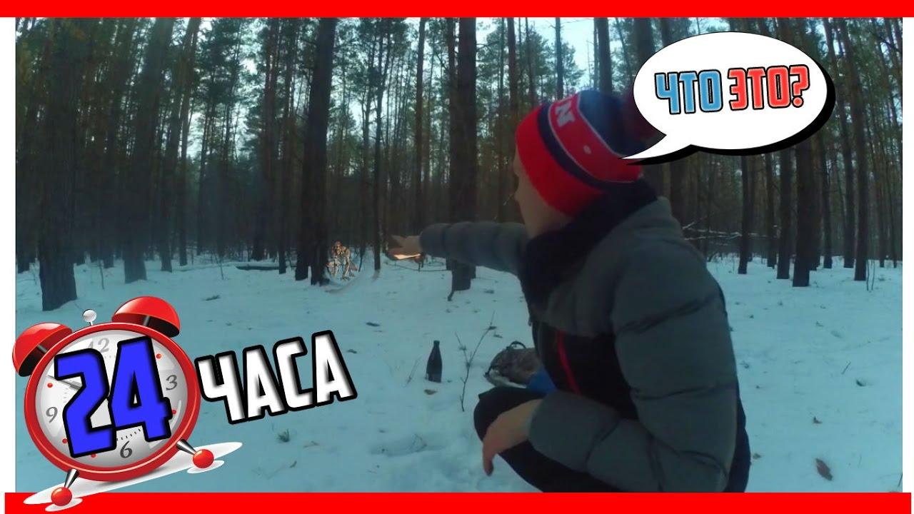 НОЧЬ один в ЛЕСУ24hour one at woods youtube