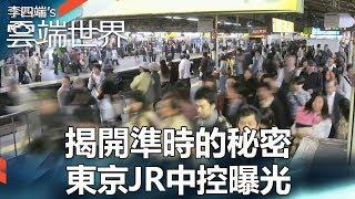 揭開準時的秘密 東京JR中控曝光 - 李四端的雲端世界