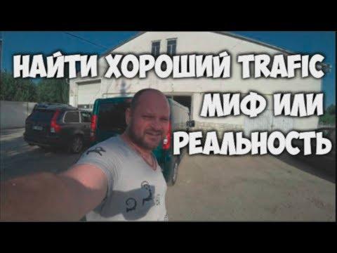 RENAULT TRAFIC - Рено Трафик ОБЗОР И ПОДБОР В УКРАИНЕ Цена Подержанного Авто
