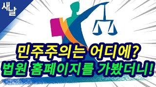 민주주의는 어디에? 법원 홈페이지를 가봤더니!
