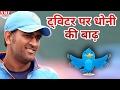 M S Dhoni से Captainship लेने के खिलाफ Pune Supergiants के खिलाफ Twitter पर Fans का गुस्सा