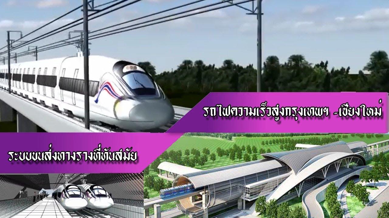 รถไฟความเร็วสูง กรุงเทพฯ   เชียงใหม่