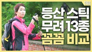 '힘주니 스륵' 풀린 등산스틱이?…13종 꼼꼼비교