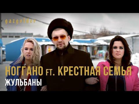 Ноггано ft. Крестная Семья - Жульбаны - Cмотреть видео онлайн с youtube, скачать бесплатно с ютуба