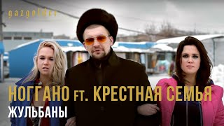 Download Ноггано ft. Крестная Семья - Жульбаны Mp3 and Videos