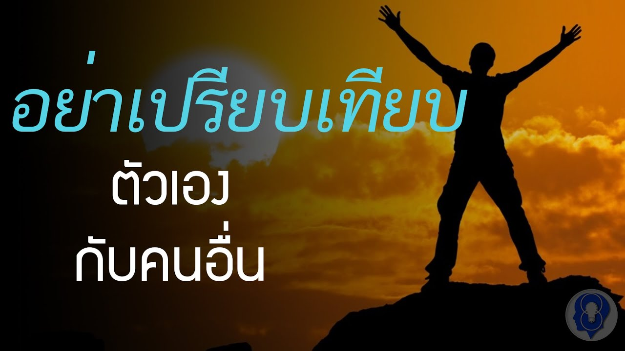 """อย่าเปรียบเทียบตัวเองกับคนอื่น!! [พากย์ไทยโดย ''SPARK MiND""""]"""