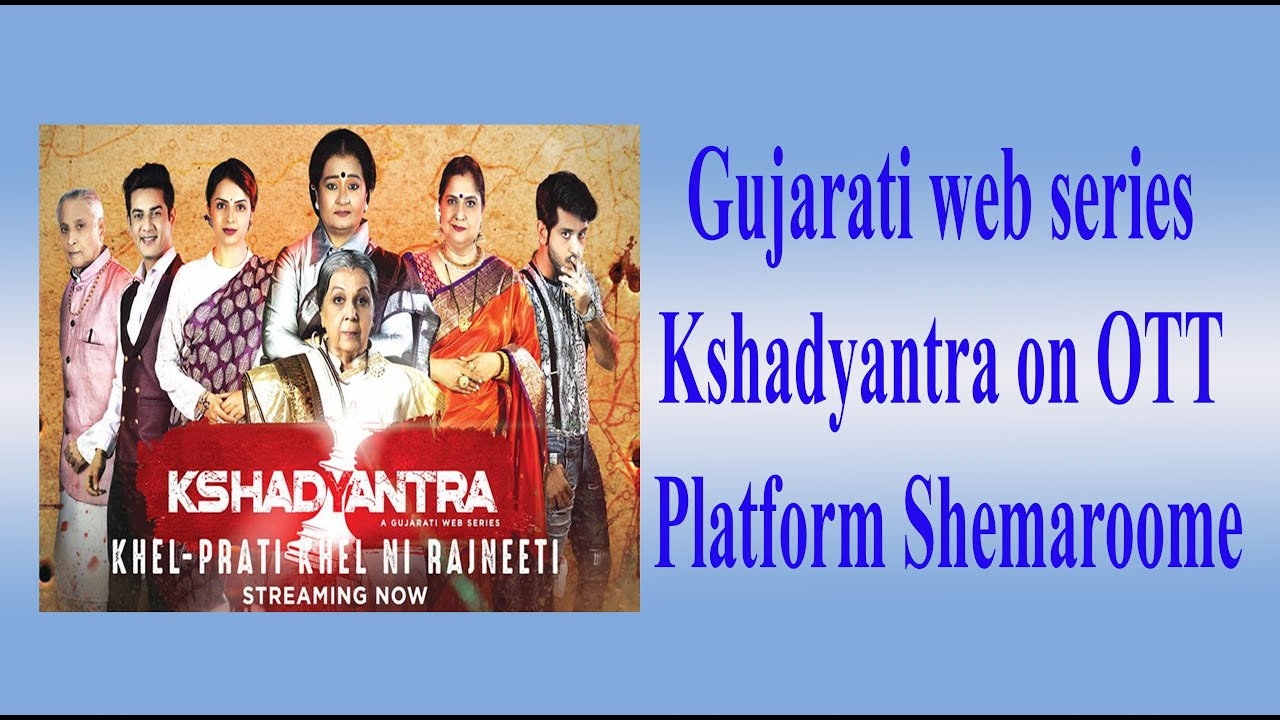 Download Gujarati web series Kshadyantra on OTT platform Shemaroomi