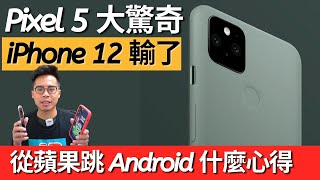 人生第一支 Android! iPhone 12 Pro Max開箱後心得!Google Pixel 5 贏 iPhone 12 Pro Max! ft. Overdigi
