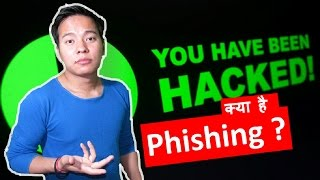 What is Phishing ? How it works | Protect Yourself | Kya hai isse kaise bache