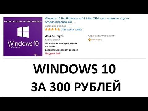 КЛЮЧ WINDOWS 10 ЗА 300 рублей