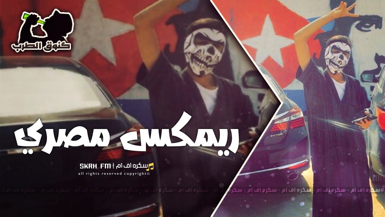 ريمكس مصري - حصري 2020