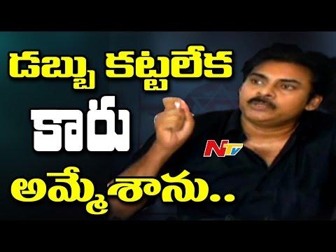 Pawan Kalyan Shocking Comments About His Financial Status || NTV
