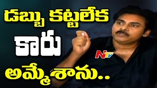 pawan kalyan shocking comments about his financial status    ntv