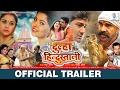 Dulha Hindustani   Bhojpuri Movie Official Trailer