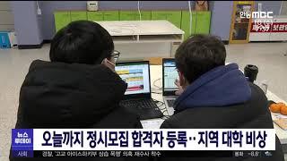 정시모집 합격자 등록‥지역 대학 비상/ 안동MBC