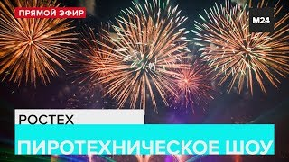 Ростех пиротехническое шоу | ПРЯМОЙ ЭФИР - Москва 24