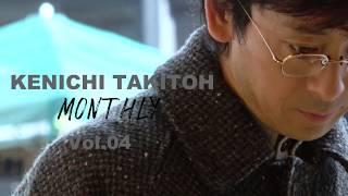 大の服好きとして有名な俳優・滝藤賢一さんに、オール私服で冬の一カ月...