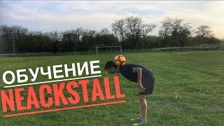 оБУЧЕНИЕ NEACKSTALL  как научиться ловить мяч на шею?