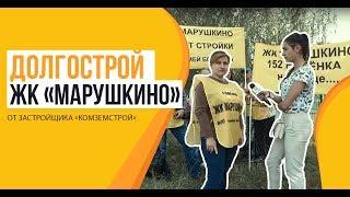 Долгострой ЖК «Марушкино» от застройщика «Комземстрой»