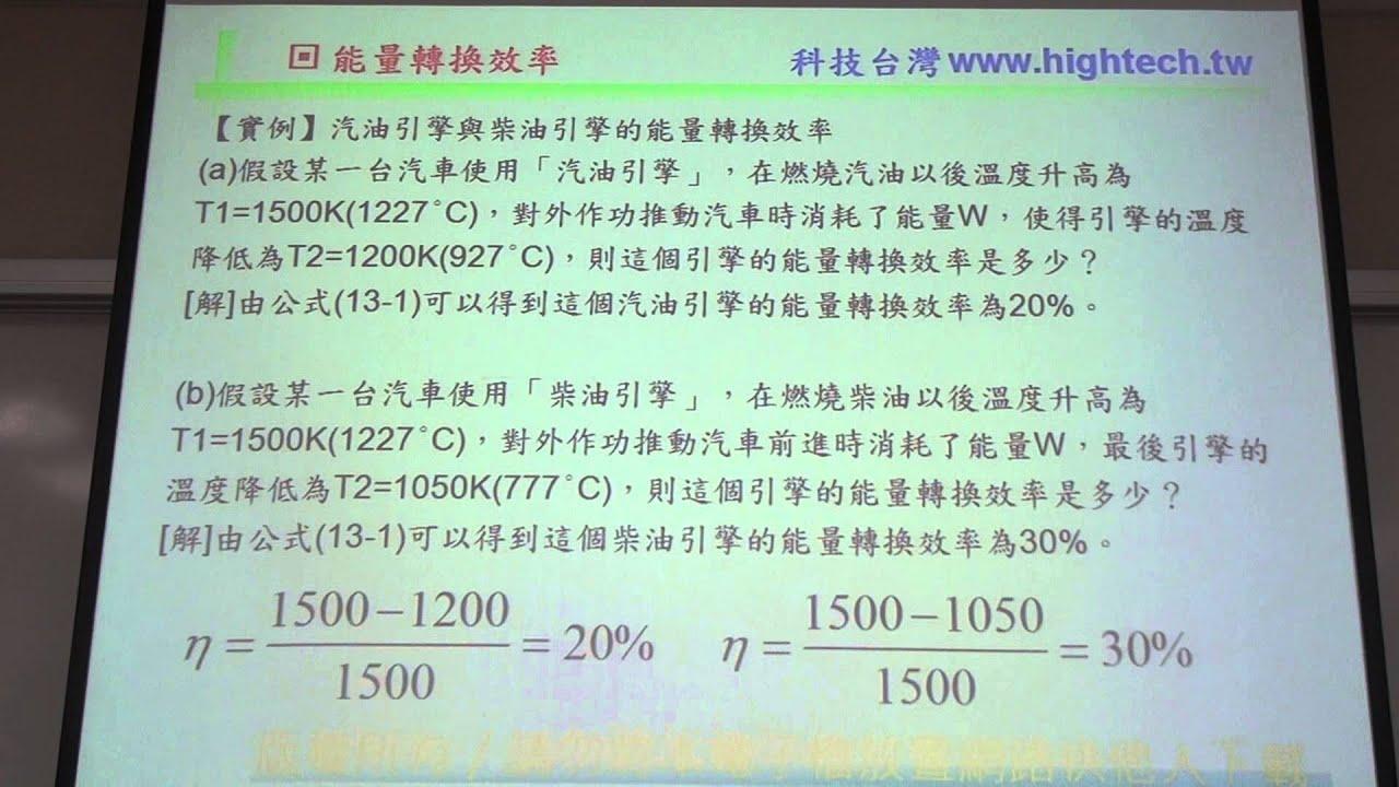 HD14_熱力學基本定律00472 - YouTube