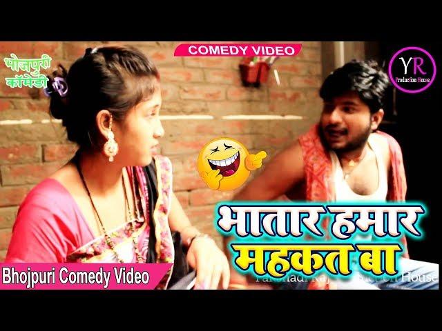 Comedy Video || ????? ???? ???? ?? || ?????? ???? & ????? ????????,