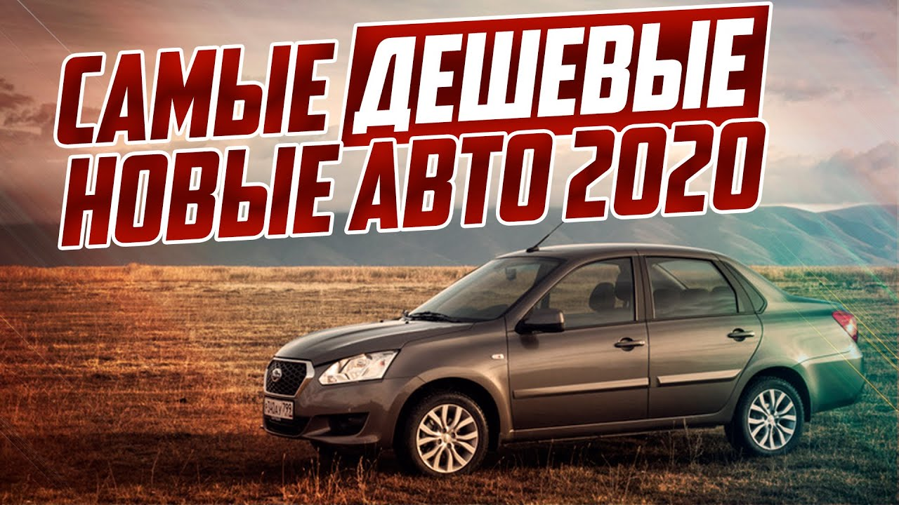 САМЫЕ ДЕШЕВЫЕ НОВЫЕ АВТО 2020! ТОП-5