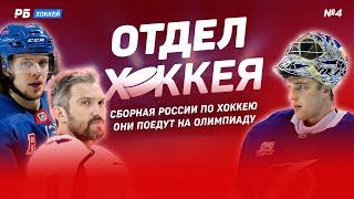 Панарин поедет в Пекин. Называем состав сборной России по хоккею на Олимпиаду