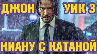 Джон Уик - 3 | Обзор фильма 2019 | Киану Ривз