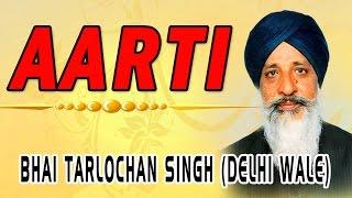 bhai-tarlochan-singh-ji---aarti