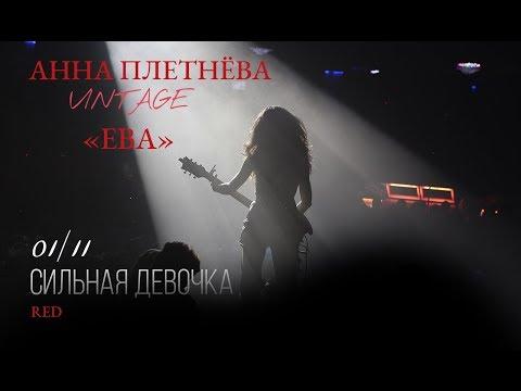 "Live: Анна Плетнёва ""ВИНТАЖ"" - Ева (RED, 2018)"
