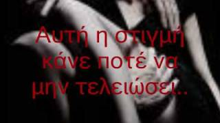 To xrono stamataw-Sakis Rouvas