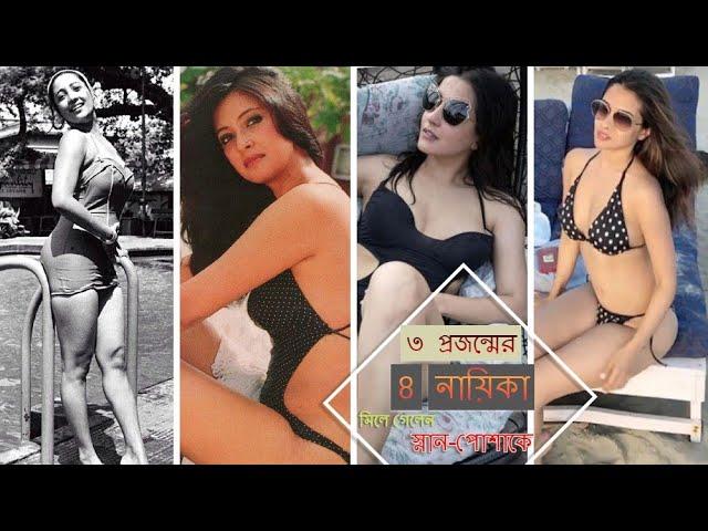 স্নান-পোশাকে সেন পরিবারের ৪ নায়িকা, সাহসী ছবি দিলেন রাইমা|Suchitra Sen|Moon Moon Sen| Raima Sen| TNN