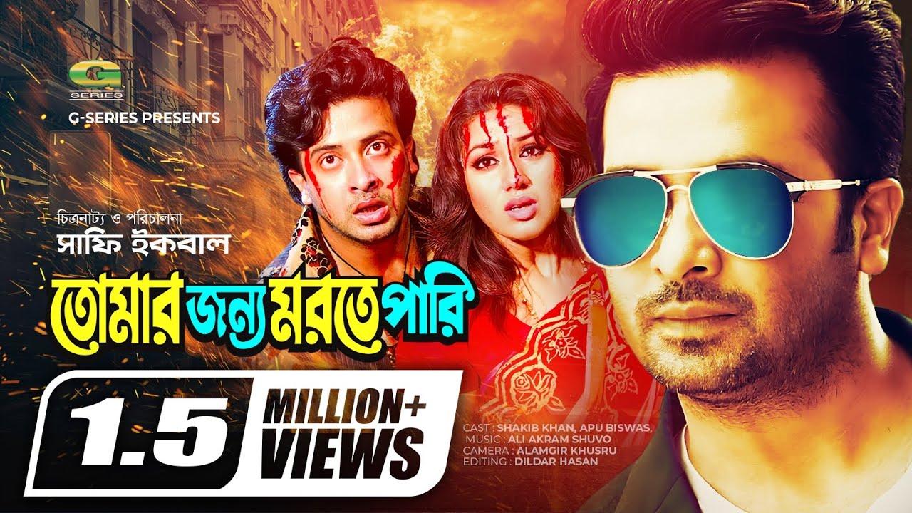 Tomar Jonno Morte Pari || তোমার জন্য মরতে পারি || Shakib Khan || Apu Biswas || Bangla Full Movie