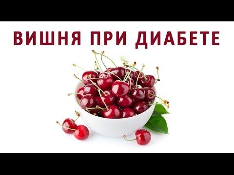 Употребление вишни при сахарном диабете