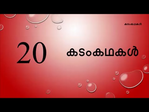 kadamkathakal - കടംകഥ - 20