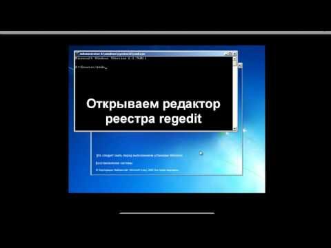 Windows 7 Сброс пароля администратора через командную строку