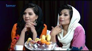 لمرماښام له نجیبی سره - د اختر دویمه ورځ ځانګړي خپرونه / Lemar Makham with Najiba - Eid Special Show