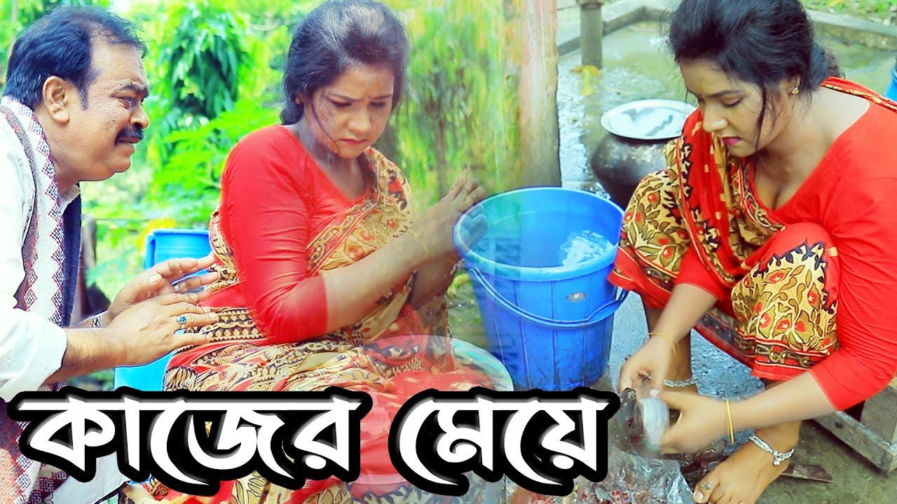 কামের মেয়ে । New short Film | Kamer Meye | Bizli Short Film | Bangla Short film