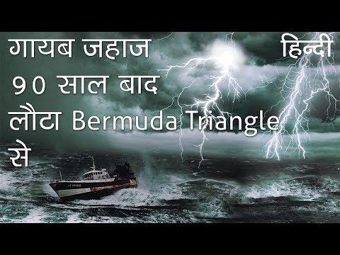 गायब जहाज़ 90 साल बाद लौटा बरमूडा ट्रायंगल से   Ship reappears after 90 years from Bermuda Triangle