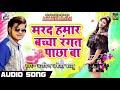New 2018 Holi Song - Arvind Akela Kallu  - मरद हमार बच्चा रंगत पाछा बा - Aag Lagaweli Holi Me