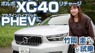 竹岡圭の今日もクルマと【XC40 リチャージプラグインハイブリッド】に試乗。ボルボのパワフルな電動化SUV