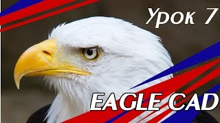 eagle ad. Урок 7. Добавление вариантов корпуса для компонентов библиотеки
