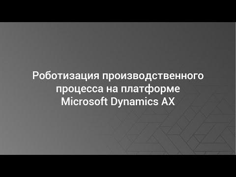 ICL Services. RPA Роботизация производственного процесса на платформе Microsoft Dynamics AX