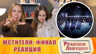 Реакция девушек - Мстители  Финал – официальный трейлер. Реакция