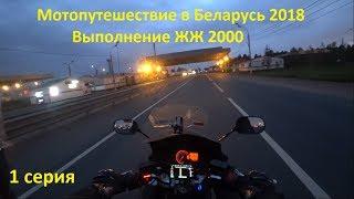 Мотопутешествие в Беларусь 2018. ЖЖ2000. 1 серия
