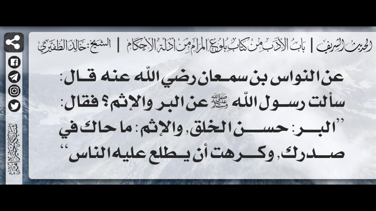 1454 شرح حديث البر حسن الخلق والاثم ما حاك في صدرك الشيخ خالد الظفيري Youtube