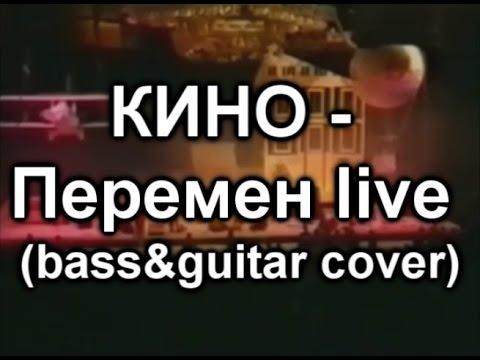 Кино - Перемен live(cover)