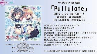 【Re:ステージ!】オルタンシア 1stアルバム「Pullulate」試聴動画