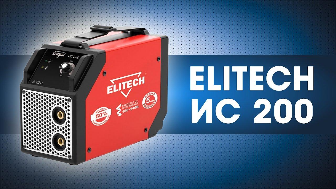 Сварочный инвертор elitech ИС 200 М - Схема сварочного