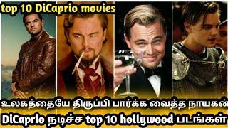 top 10 Leonardo DiCaprio Hollywood movies in tamil | tubelight mind |
